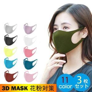 ウレタンマスク涼しい3枚セット立体マスク 涼しいマスク涼感マスク夏凉感着用 抗菌男女兼用子供用洗える...