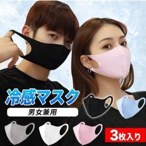 マスク夏 接触涼しい 涼しい 冷感マスク 抗菌マスク 洗えるマスク 布マスク マスク 個包装 繰り返...