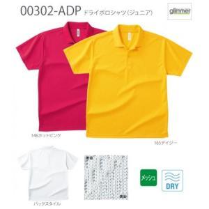 GLIMMER/グリマー 00302-ADP ドライポロシャツ(ジュニア)