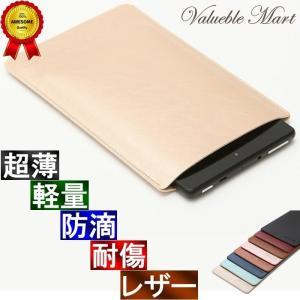 Fire HD 10 スリーブ ケース レザー 金 高品質高性能 軽 薄 皮 革 7色 タブレット ...