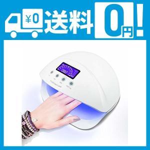 LED ネイルドライヤー UVネイルライト 50W ハイパワー ジェルネイルライト 肌をケア センサータイマー付き UVライト 速乾UV ネイル ハン vnet-factory