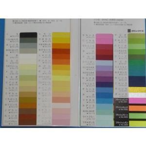 八ツ切 色画用紙 各色1枚売り 一般色(8NCR) リンテック ニューカラーR  (392mm×271mm)