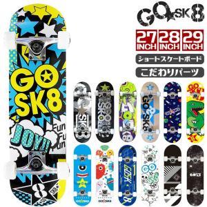 スケートボード スケボー コンプリート キッズ ジュニア 子供用 大人 GOSK8 ゴースケ 28イ...