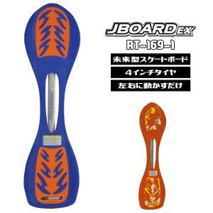 送料無料 ジェイボード スケボー スケートボード 子供 子供用 キッズ JBOARD RT-169-1