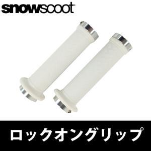 スノースクート SNOWSCOOT  snowscoot クランプタイプ ロックオングリップ Lock-On Grip white ホワイト White vogue-premium
