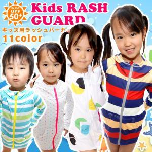 ラッシュガード ラッシュパーカー UVパーカー UVカット パーカー 上着 キッズ 子ども 子供 男の子 女の子 長袖 水着 ロング upf50 即日発送 90 110 130|vogue-premium