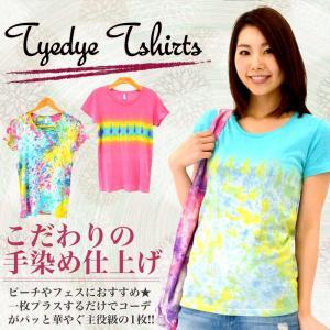 タイダイ Tシャツ レディース フェスやアウトドア好きの鵠沼のタイダイ染め職人が手染めしたタイダイTシャツ。プリントではありません|vogue-premium