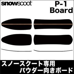 スノースクート専用パウダー向きボード P-1 Board 送料無料 vogue-premium