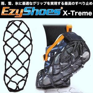 Ezy Shoes X-treme イージーシューズ エクス...