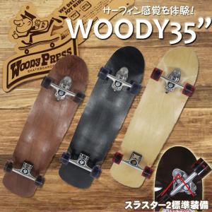 スケートボード コンプリート ロングスケートボード スラスターサーフスケート サーフスケート サーフィンオフトレ ロングスケート デッキ 35インチ WOODY35