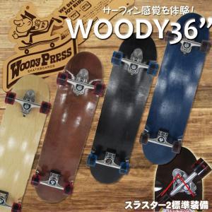 スケートボード コンプリート ロングスケートボード スラスターサーフスケート サーフスケートサーフィンオフトレ ロングスケート デッキ 36インチ WOODY36