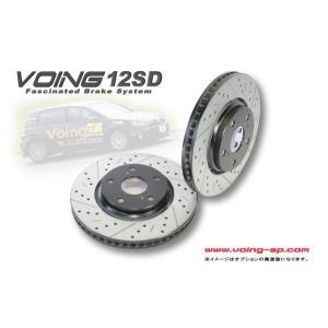 VW ワーゲン GOLF VII  AUCJXF /AUDJHF  2.0 R ブレーキローター  スリット ドリルド 12SD VOING   フロント用|voing-sp