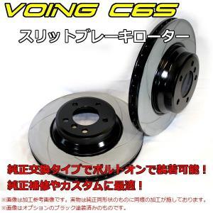 アルファロメオ 147 1.6 2.0 ツインスパーク 937BX /937AB VOING C6S カーブスリットブレーキローター リア|voing-sp