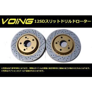クラウン ARS220 AZSH20 AZSH21 VOING 12SD ブレーキローター フロント用|voing-sp