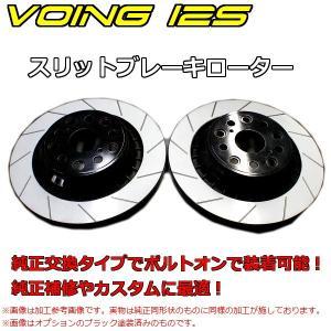 シビック AG AJ 1983/9〜1987/9 VOING 12S スリットブレーキローター voing-sp