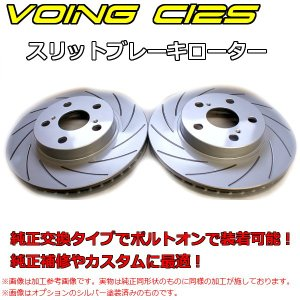 シビック AG AJ 1983/9〜1987/9 VOING C12S カーブスリットブレーキローター voing-sp