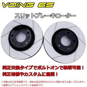 ノート ニスモS E12改 2014/10〜 VOING 6S スリットブレーキローター リア|voing-sp