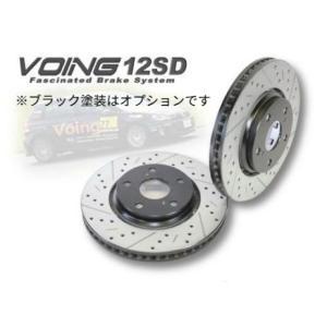 F07 (Gran Turismo) 528i SZ20/535i SN30 ブレーキローター VOING 12SD ※フロント用 voing-sp