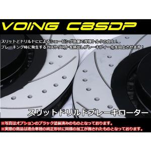 ドミンゴ FA7 FA8 GV-R 以外 VOING C8SDP カーブスリットディンプルブレーキローター|voing-sp