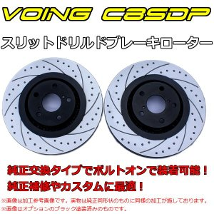 N-BOX エヌボックス JF1 NA VOING C8SDP カーブスリットディンプルブレーキローター voing-sp
