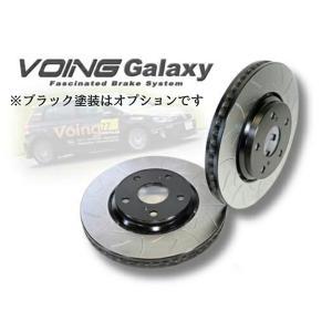 コペン L880K  VOING ブレーキローター Galaxy フロント用|voing-sp