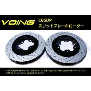 コペン LA400K VOING ブレーキローター C8SDP フロント用|voing-sp