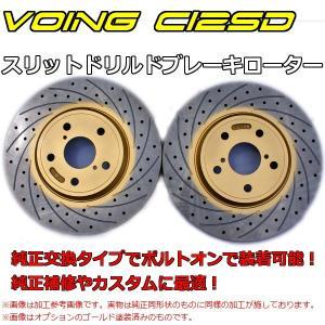 アクア NHP10 VOING C12SD カーブスリットドリルドブレーキローター|voing-sp