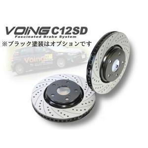 VOING C12SD カーブスリットドリルドブレーキローター持ち込み加工|voing-sp