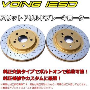 プリウス ZVW30 ZVW35 VOING 12SD ドリルドスリットブレーキローター|voing-sp