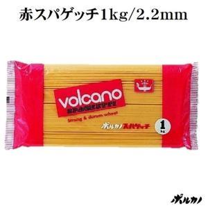 ボルカノ パスタ 太麺 volcano 赤スパゲッチ 2.2mm 1kg 強力小麦粉とセモリナのブレ...