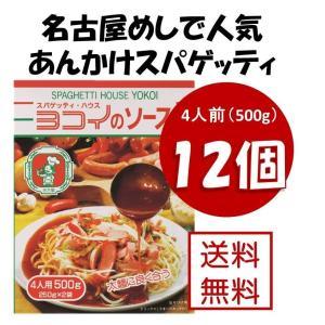 ヨコイシリーズ ヨコイのソース 1箱 2人前 250g×2袋 1ケース 12個入 あんかけスパゲッテ...