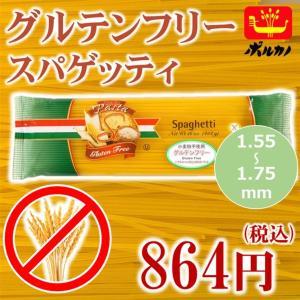 とうもろこし粉と米粉から作られた、グルテンフリーパスタです。 小麦不使用の為、グルテンを含みません。...