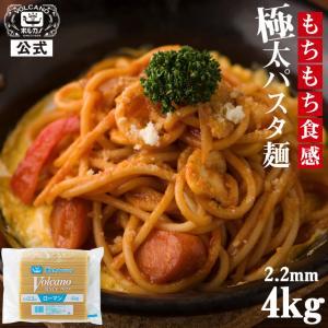 ボルカノ パスタ volcano ローマンスパゲッチ 2.2mm 4kg 業務用サイズ 強力小麦粉とセモリナのブレンド太麺スパゲティ 国産 31140060