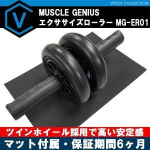 腹筋ローラー 筋トレ ダイエット マット付き ツインホイール 送料無料 MUSCLE GENIUS エクササイズローラー MG-ER01