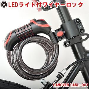 ワイヤー錠 LEDライト付ワイヤーロック 送料無料 自転車ロック CANOVER カノーバー CAN...