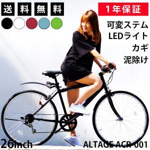 クロスバイク 26インチ 自転車 泥除け シマノ6段変速 LEDライト・ワイヤー錠セット 可変ステム ALTAGE アルテージ ACR-001
