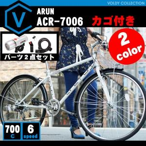 自転車 クロスバイク 700c(約27インチ) 超激セール!本体 カゴ付き 黒 白 LEDライト・カギセット シマノ6段変速付き 泥除けARUN ACR-7006