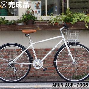 完全組立・完成品 自転車 カゴ付きクロスバイク 700c(約27インチ) 本体 黒 白 LEDライト・カギセット シマノ6段変速付き 泥除け ARUN ACR-7006