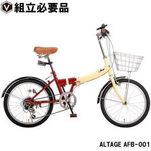 セール特価 折りたたみ自転車 20インチ カゴ付き シマノ6段変速 LEDライト・カギセット 送料無料 ALTAGE アルテージ AFB-001