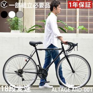 ロードバイク 自転車 700C×25C シマノ18段変速 初心者 アルテージ ALTAGE ARD-...