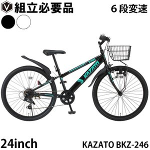 子供用自転車 24インチ ライト・カギ付き KAZATO カザト BKZ-246