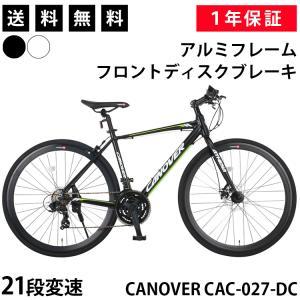 限定特価 クロスバイク 700c 自転車 ライト付き フロン...