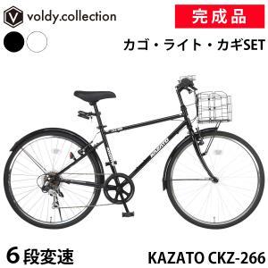 完全組立・完成品 カゴ付きクロスバイク 自転車 26インチ 泥除け・ライト・カギセット シマノ6段変速ギア KAZATO カザト CKZ-266