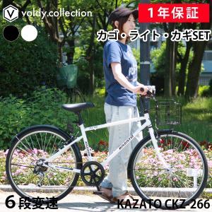 予約販売 クロスバイク カゴ付き 泥除け付き 自転車 26インチ シマノ6段変速 LEDライト・カギセット  KAZATO カザト CKZ-266