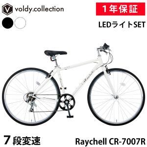 クロスバイク 700C(約27インチ)自転車 シマノ7段変速...