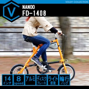 自転車 折りたたみ自転車 14インチ ミニベロ シマノ8段変...
