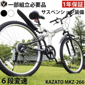 折りたたみ自転車 マウンテンバイク 26インチ ...の商品画像