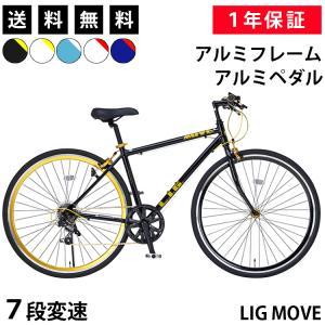 セール クロスバイク 700c 自転車 シマノ7段変速 軽量 アルミフレーム フロントクイックリリース LIG MOVE