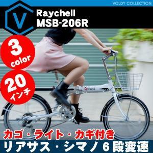 折りたたみ自転車 20インチ カゴ付き 安い Rサス ライト...