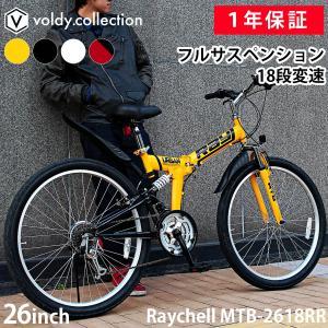 マウンテンバイク MTB 折りたたみ自転車 26インチ Wサ...